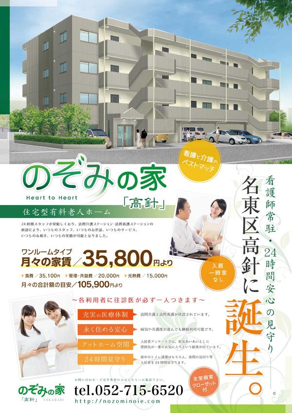 takabari_a4_omote_600.jpg