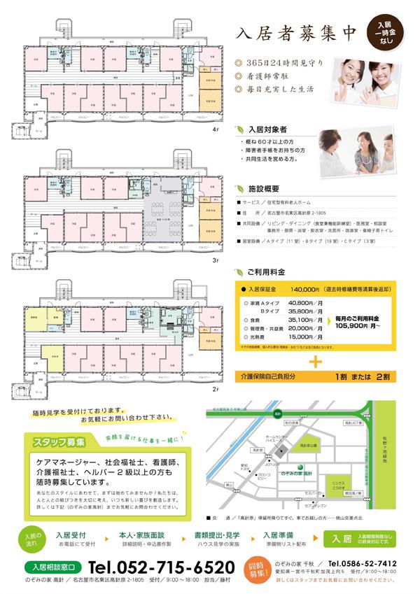 takabari_a4_ura_600.jpg